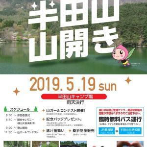 【イベント】5 /19(日)半田山山開きが開催されるよ!