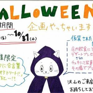 【Legare koori・PizzaSta】10/26(金)〜10/31(水)ハロウィンイベント開催!!