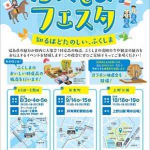 【イベント】10/18〜19「ふくしまフェスタin上野公園」開催だよ!!