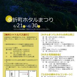 【イベント】6/21(金)~6/30(日) 桑折町ホタルまつり