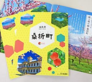 【お知らせ】新しい桑折町観光ガイドブックが完成したよ!