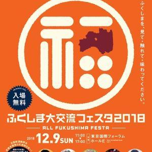 【イベント】12/9(日)ふくしま大交流フェスタ2018に参加するよ!