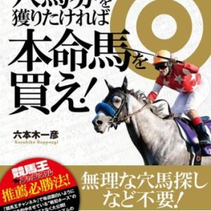 【競馬本】DMMが20周年記念で、いろいろ半額キャンペーン中!!電子書籍がお得すぎる!!(8/30まで)