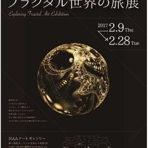 02/09~02/28 成田空港にて個展開催です。
