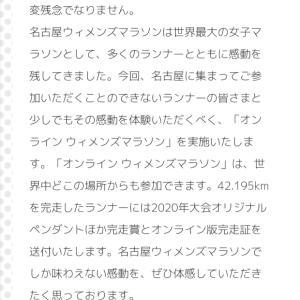 名古屋ウィメンズマラソン一般参加中止