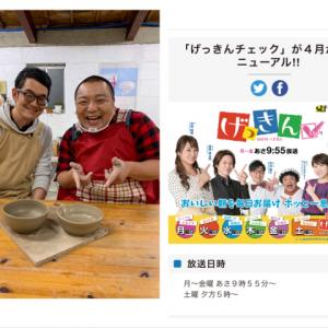 TBS系列 TUF「げっきんチェック」