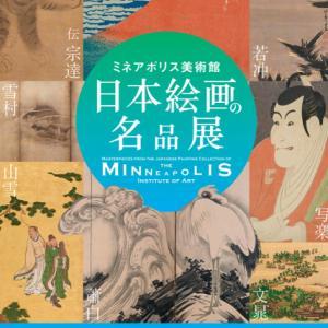 ミネアポリス美術館所蔵の日本絵画の名品展