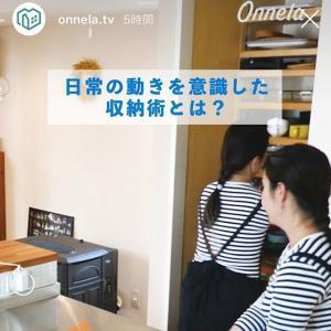 @onnela.tv にて スタッフ yuko 出演動画 第2段公開中〜