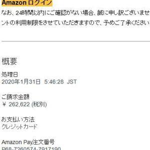 Amazon Payという詐欺メールに注意!