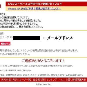 【楽天】アカウント停止しました。詐欺メールに注意