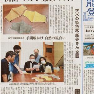 ウルシ染めマスクの新聞発表