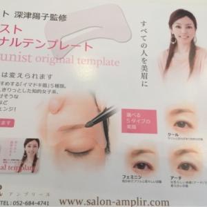 AMPL IR  豊田店  BL ANC