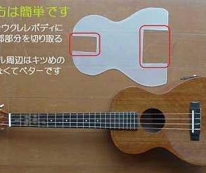 【DIY】ウクレレ用「サウンドホールカバー」を自作する方法