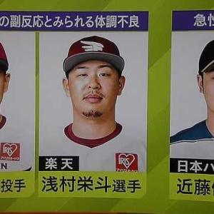 "Fighters川柳﹅... "" 新ルール 五輪で区切り 2シーズン """