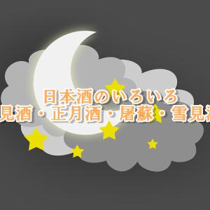 日本酒のいろいろ~月見酒・正月酒・屠蘇・雪見酒~