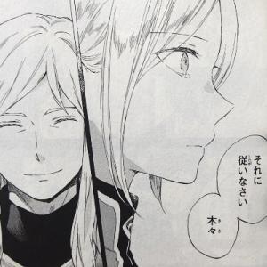 赤髪の白雪姫 第21巻 感想【決意、新たに!】