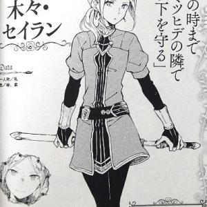赤髪の白雪姫ファンブック 感想【初のファンブック!世界を徹底ガイド】