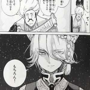将国のアルタイル 第22巻 感想【続く同時の首都攻防戦!】