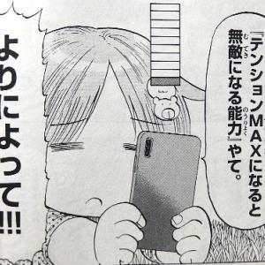ポンコツちゃん検証中 第2巻 感想【ドキドキ「能力検証」コメディー、検証中!】