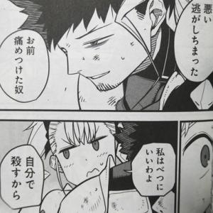 怪獣8号 第3巻 感想【累計250万部突破!怪獣VS保科副隊長】