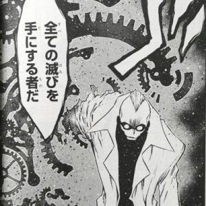 血界戦線 Back 2 Back 第9巻 ―災蠱競売篇/惨― 感想【その脅威、圧倒的――!!】
