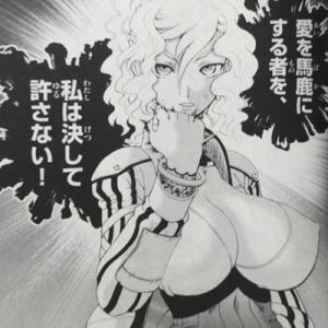 君は008 第14巻 感想【勇気と友情で紡ぐスパイ・アクション!】