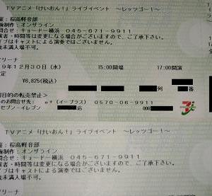 けいおん!ライブイベント ~レッツゴー!~ 観覧へ