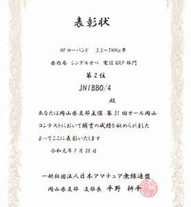 2018年度 オール岡山コンテスト 賞状(訂正版)