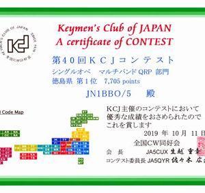 2019年度 KCJコンテスト 賞状