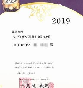 2019年度 フィールドデーコンテスト 賞状