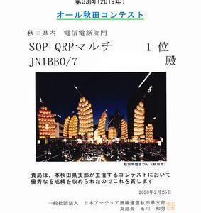 2019年度 オール秋田コンテスト賞状