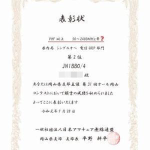 2018年度 オール岡山コンテスト 賞状