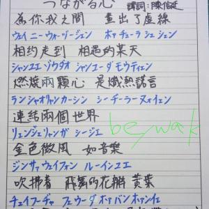 路(ルウ)台湾エクスプレスのエンディング曲を中国語で歌おう