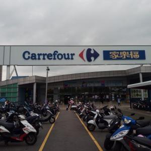 カルフールがウェルカム買収で台湾のスーパーマーケット業界再編の動き加速か