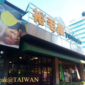 台湾のスーパーのこととか天安門のこととか雑記雑記