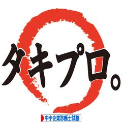 """診断士1年目の過ごし方 """"ぶぃの""""の場合"""