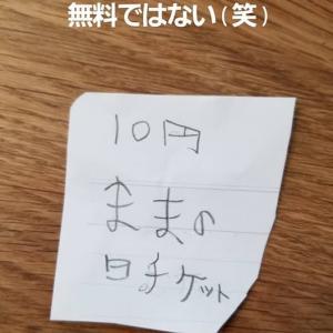 ママの日チケット 10円(笑)