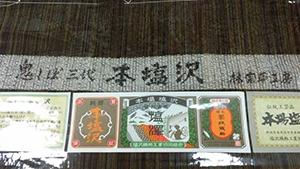 チョイと素敵な本塩沢に出逢いました〜(^.^)