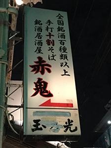日本酒の旨い季節になって来たぁ〜(^.^)