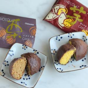 シャトレーゼのショコラケーキ芋と栗