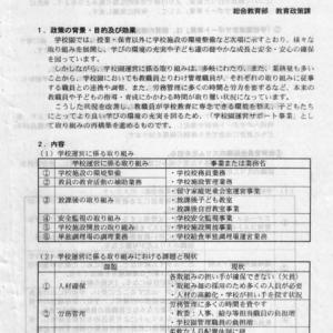 文教委員協議会 ~学校園運営サポート事業など~