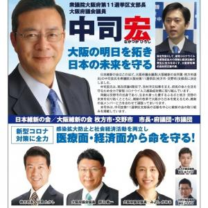 衆議院大阪府第11選挙区支部特集