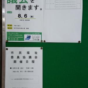 8月6日に緊急議会 ~新型コロナウイルス感染症対策等の補正予算について審議~