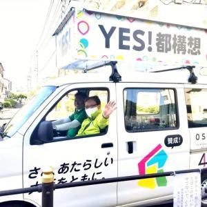 大阪都構想の実現に向け鶴見区にて活動