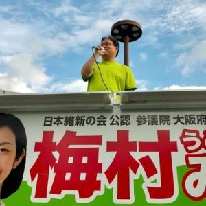 梅村みずほ候補の街宣活動