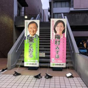 東とおる候補/梅村みずほ候補 合同個人演説会