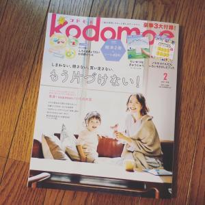 親子向け絵本雑誌☆コドモエ2月号GET!