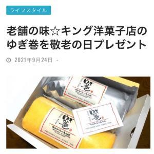 由木マルシェ☆キング洋菓子店さんのゆぎ巻食レポ記事が公開されました