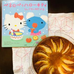ペネロペとキティちゃんのリンゴケーキ☆3番目ちゃん、月曜日から登園再開!