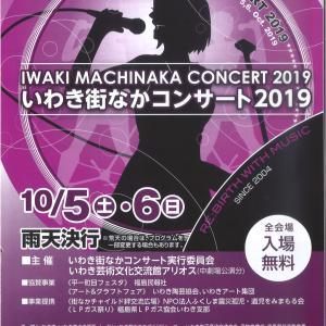 いわき街なかコンサート2019、【日本盲導犬協会仙台訓練センター】ショップへどうぞ♪